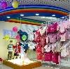 Детские магазины в Суре